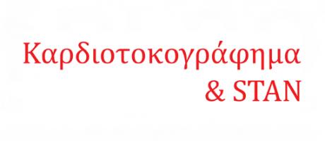 CTG&STAN_logo