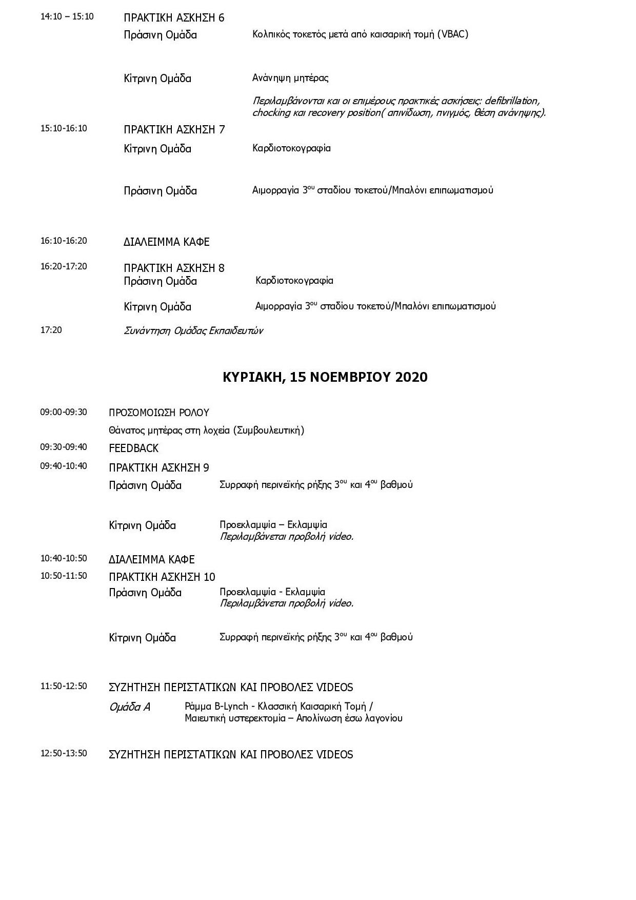 NATIONAL CONGRESS PROGRAM-page-003